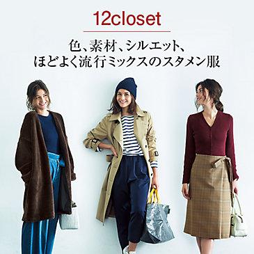 12closet 色、素材、シルエット、ほど よく流行ミックスのスタメン服