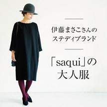 伊藤まさこさんのステディブランド 「saqui」の大人服