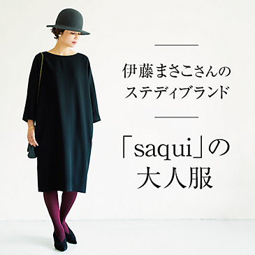 伊藤まさこさんのステディブランド「saqui」の大人服