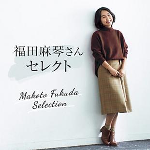 福田麻琴さんセレクト