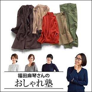 福田麻琴さんのおしゃれ塾