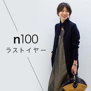 n100〜ラストイヤー〜
