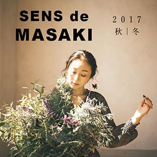 SENS de MASAKI 2017 秋/冬