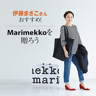伊藤まさこさんおすすめ!Marimekkoを送ろう