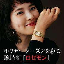ホリデーシーズンを彩る腕時計『ロゼモン』