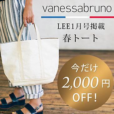 ヴァネッサブリューノスペシャル2,000円OFFクーポンキャンペーン