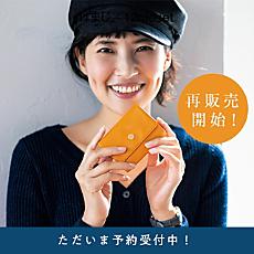 \はまじ×12closet/ここでしか買えない「コラボ・ミニ財布」ただいま予約受付中!