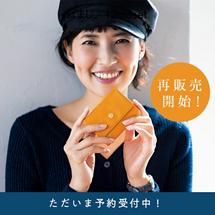 【はまじ×12closet】コラボ・ミニ財布完成!