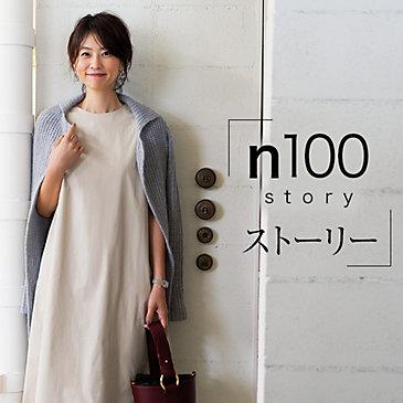 「n100」ストーリー