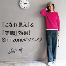 Shinzoneのスケーターパンツ入荷しました!