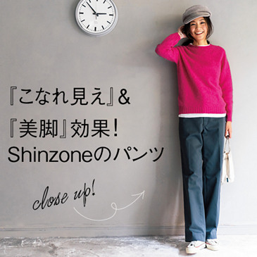 """『こなれ見え』と『美脚』効果が兼任""""Shinzoneのパンツ"""""""