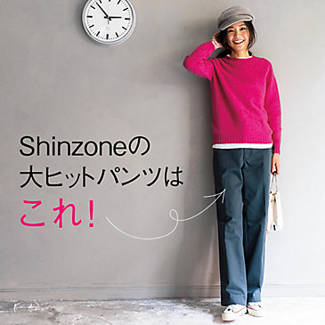 Shinzoneの大ヒットパンツはこれ!