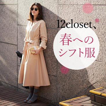 12closet、春へのシフト服