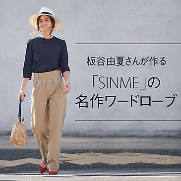 板谷由夏さんが作る「SINME」の名作ワードローブ