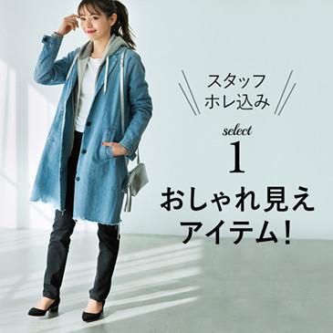 \スタッフホレ込み1/おしゃれ見えアイテム!