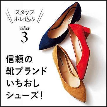 【スタッフが太鼓判】信頼の靴ブランド