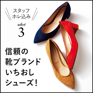 \スタッフホレ込み3/信頼の靴ブランドいちおしシューズ!