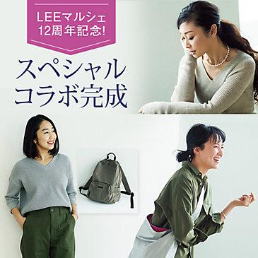 LEEマルシェ12周年記念!スペシャルコラボ完成