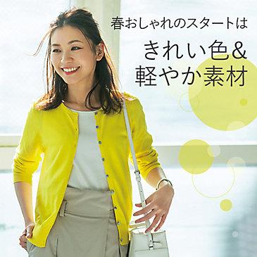 """春おしゃれのスタートは""""きれい色&軽やか素材"""""""