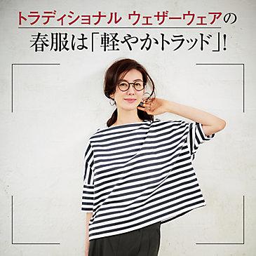 『トラディショナル ウェザーウェア』の春服は「軽やかトラッド」!