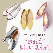 """忙しい私を助ける""""走れる""""きれい見え靴!"""
