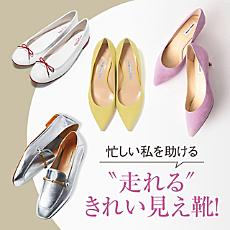 """""""走れる""""きれい見え靴!"""