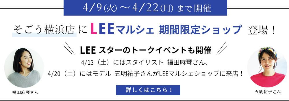 そごう横浜店に「LEEマルシェ期間限定ショップ」登場!