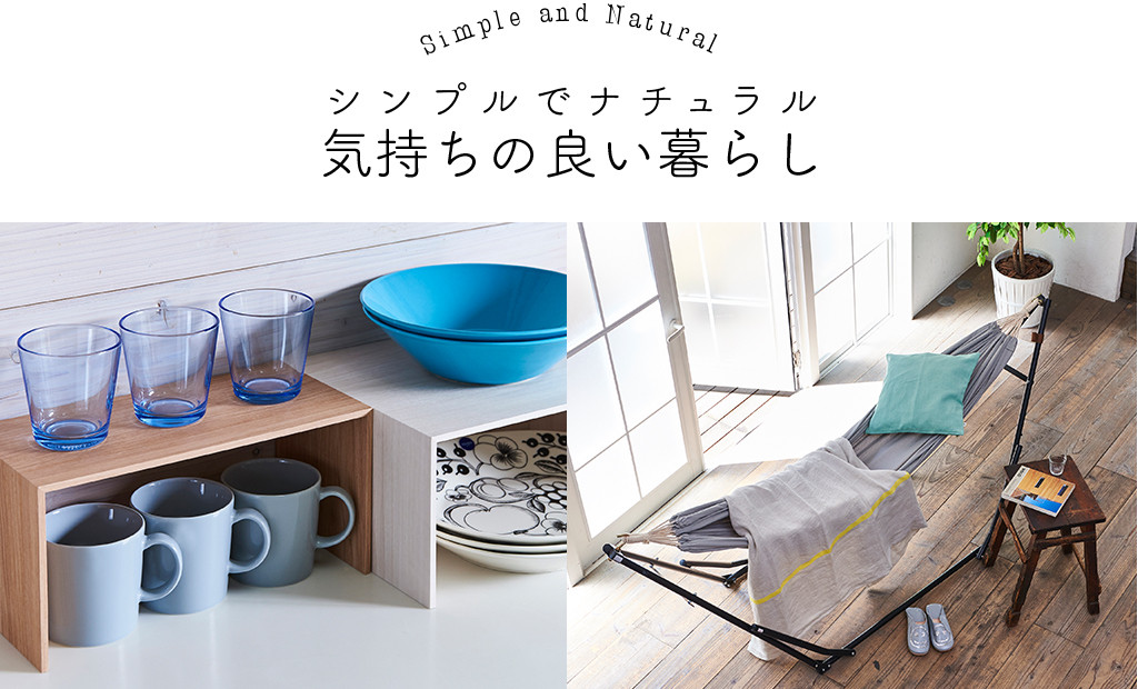 Simple and Natural シンプルでナチュラル 気持ちの良い暮らし