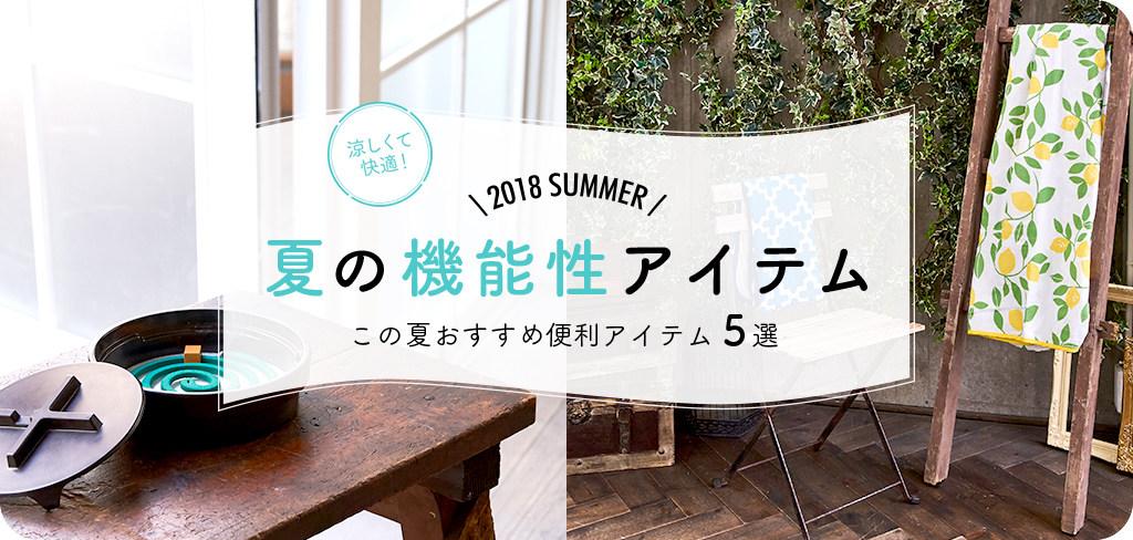 2018 SUMMER 夏の機能性アイテム この夏オススメ冷感アイテム5選