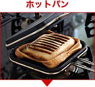 ホットパン