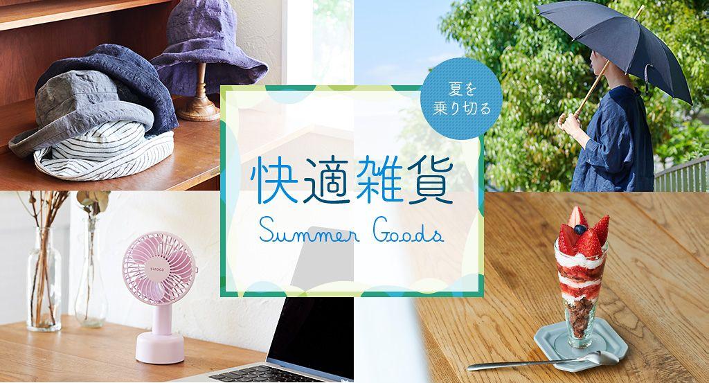 快適雑貨 Summer Goods