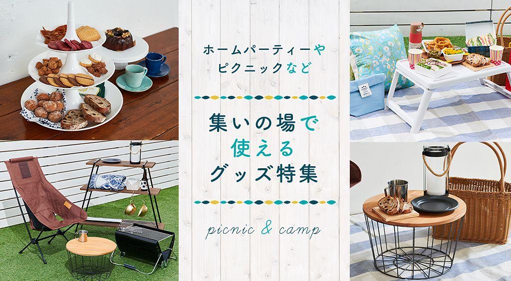 【インテリア雑貨特集】:ホームパーティーやピクニックなど、集いの場で使えるグッズ特集