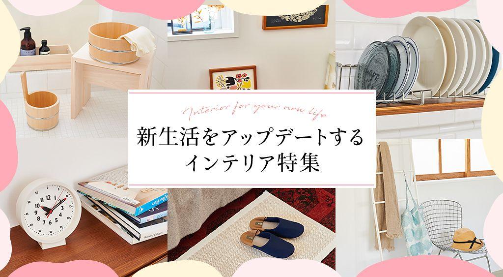 【インテリア雑貨特集】:新生活をアップデートするインテリア特集