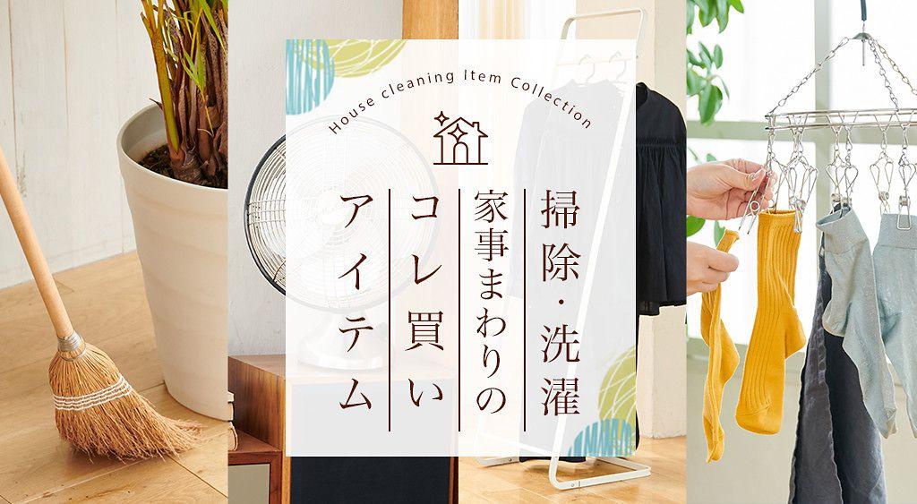 【インテリア雑貨特集】:掃除・洗濯 家事まわりのコレ買いアイテム