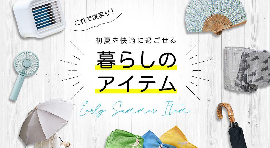 【インテリア雑貨特集】:初夏を快適に過ごせる暮らしのアイテムはこれで決まり!