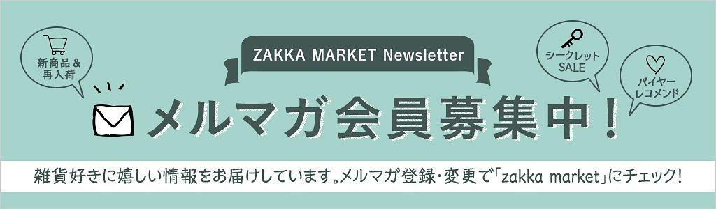 雑貨マーケットメルマガ会員募集中!生活を少し豊かにしてくれるおすすめの雑貨・インテリアに関する最新情報をメルマガでお届けしていきます。雑貨好きの方、ぜひご登録ください!