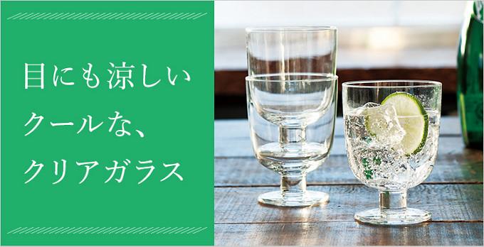 目にも涼しいクールな、クリアガラス