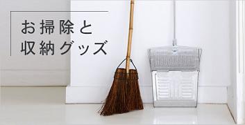 人気のお掃除と収納グッズ