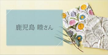 鹿児島睦さん