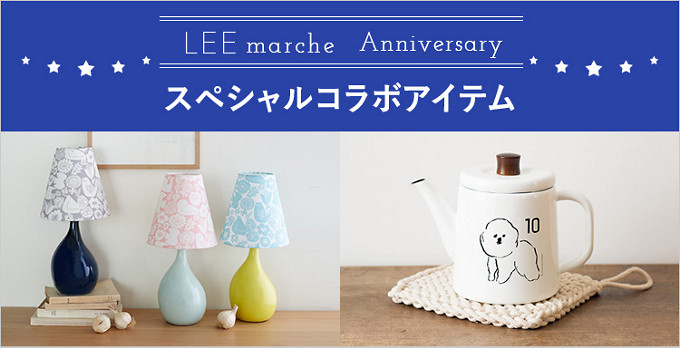 LEEマルシェ10周年記念 スペシャルコラボができました!