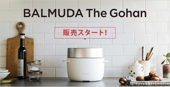 BALMUDA The Gohan 予約販売スタート!