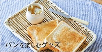 パンを楽しむグッズ