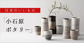 日本のいいもの「小石原ポタリー」