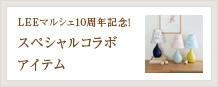 LEEマルシェ10周年記念 秋のスペシャルコラボができました!