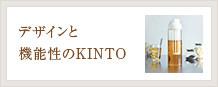 デザインと機能性のKINTO