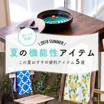 夏の機能性アイテム