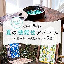 インテリア雑貨特集 | 夏の機能性アイテム
