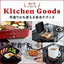 インテリア雑貨特集 | 使い方いろいろKitchen Goods