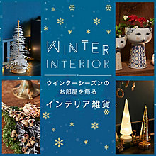 インテリア雑貨特集 |WINTERシーズンのお部屋を飾るインテリア雑貨