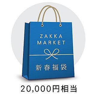 2019雑貨福袋♪20,000円相当を8,000円で販売!